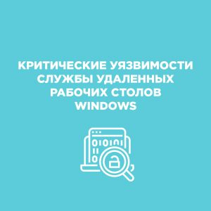 Уязвимости службы удалённых рабочих столов Windows
