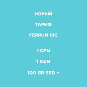 Новый тариф Ferrum Big доступен для заказа