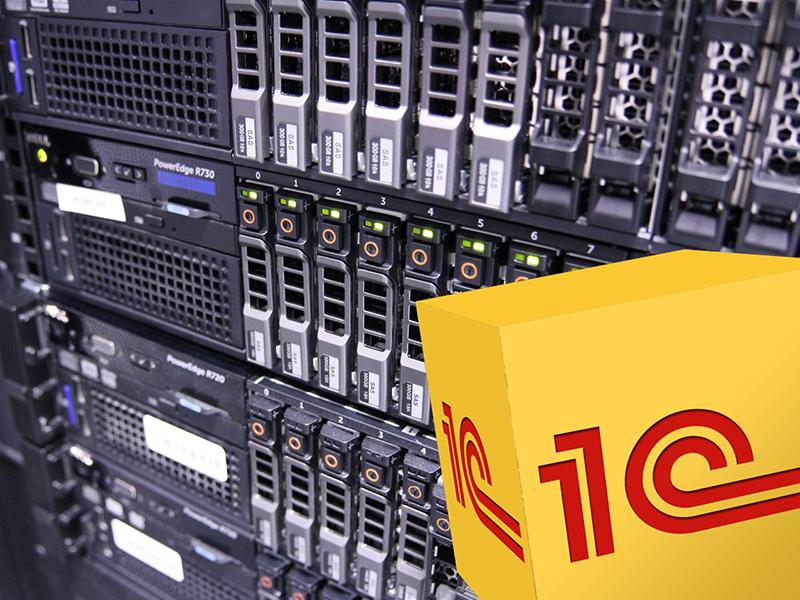 выбор сервера для 1С